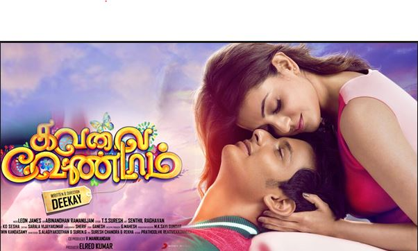 Kavalai Vendam Movie Teaser