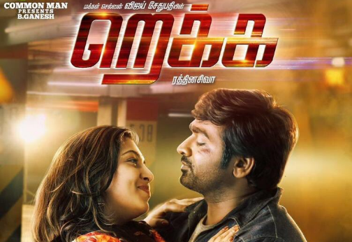 Rekka Movie Teaser
