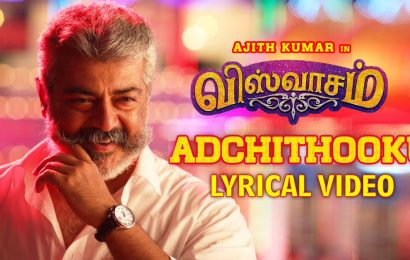 Viswasam First Single Track