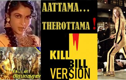 ஆட்டமா ! தேரோட்டமா ! – Kill Bill Version | Tamil Song Remix | Connect The Moods